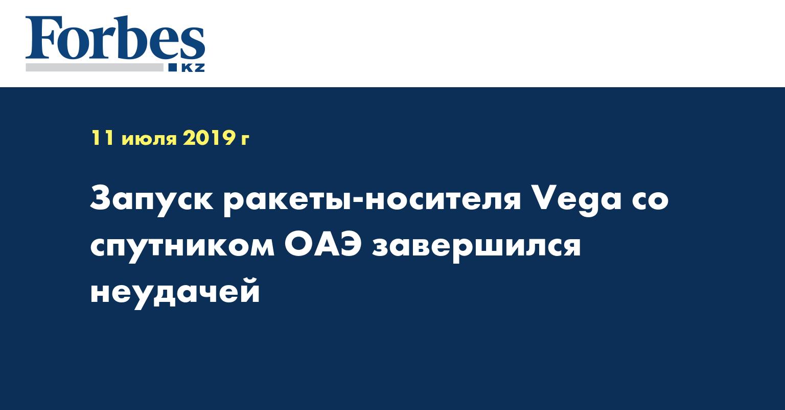 Запуск ракеты-носителя Vega со спутником ОАЭ завершился неудачей
