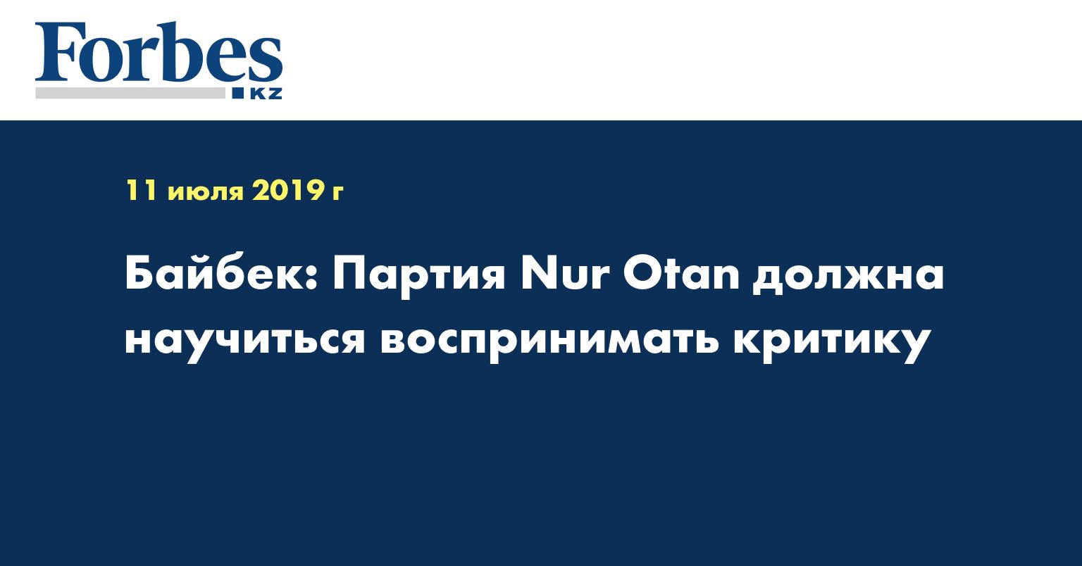 Байбек: Партия Nur Otan должна научиться воспринимать критику