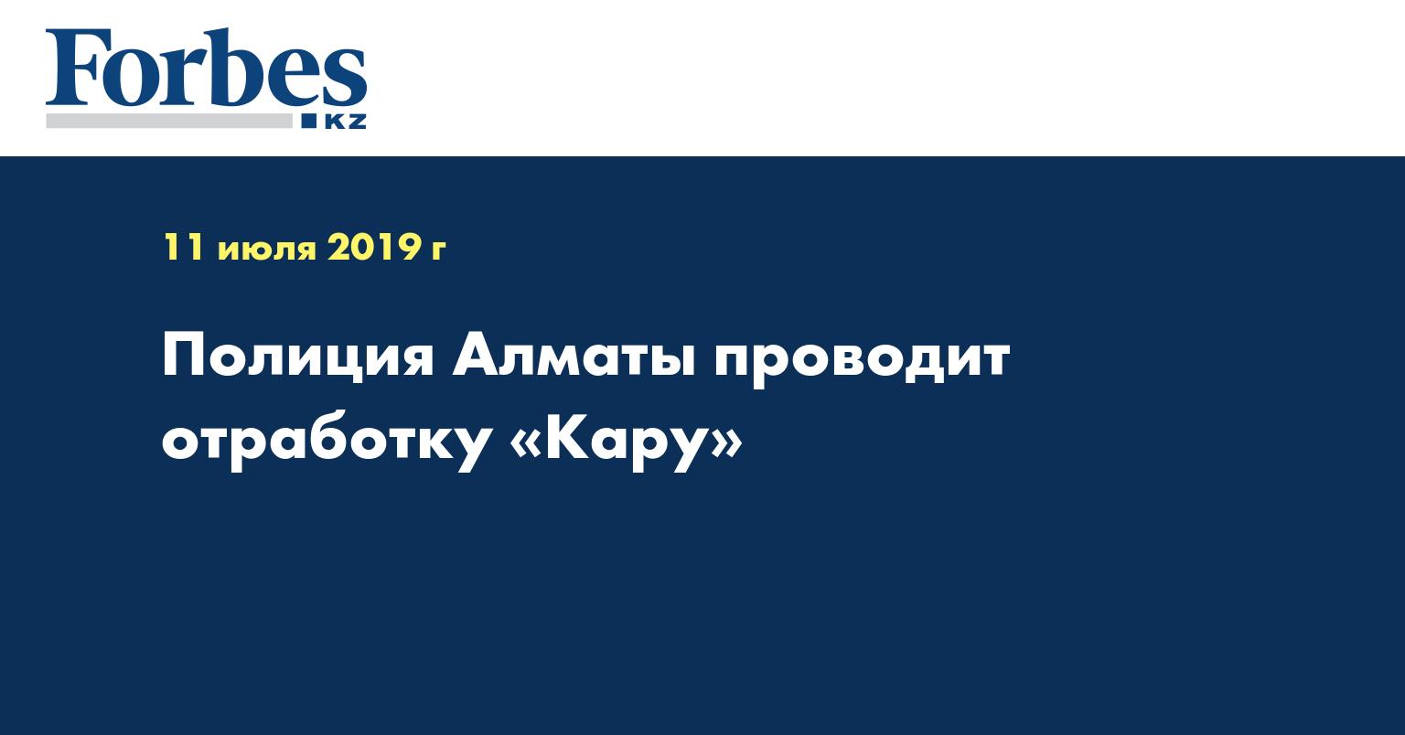 Полиция Алматы проводит отработку «Кару»