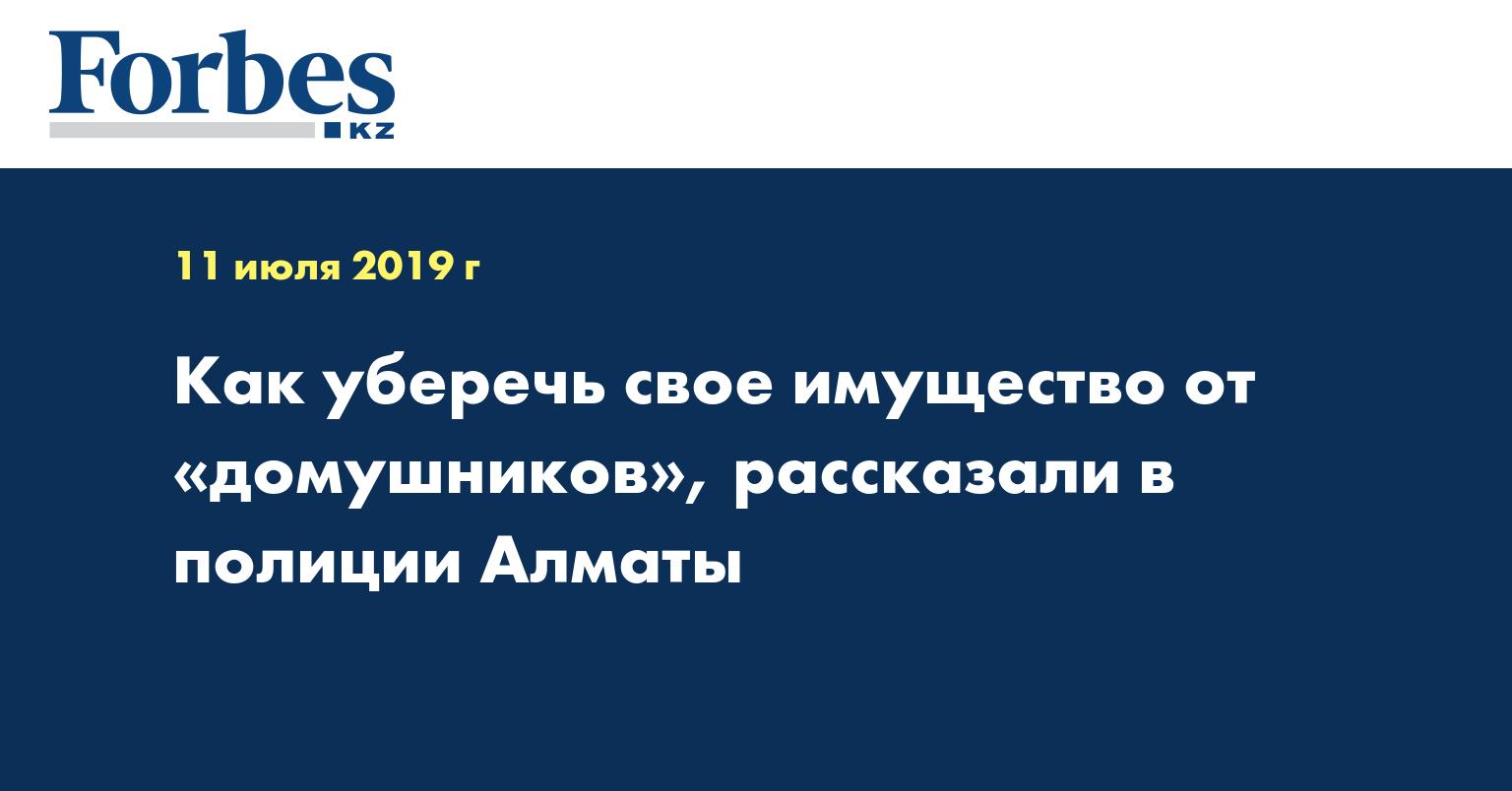 Как уберечь свое имущество от «домушников», рассказали в полиции Алматы