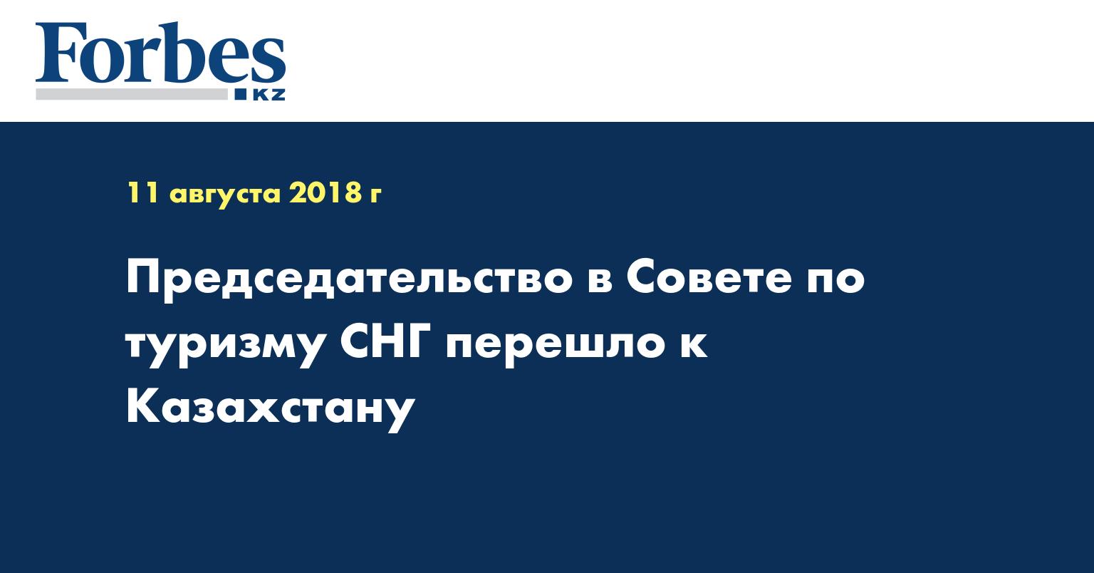Председательство в Совете по туризму СНГ перешло к Казахстану