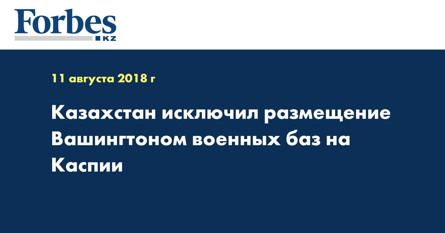 Казахстан исключил размещение Вашингтоном военных баз на Каспии
