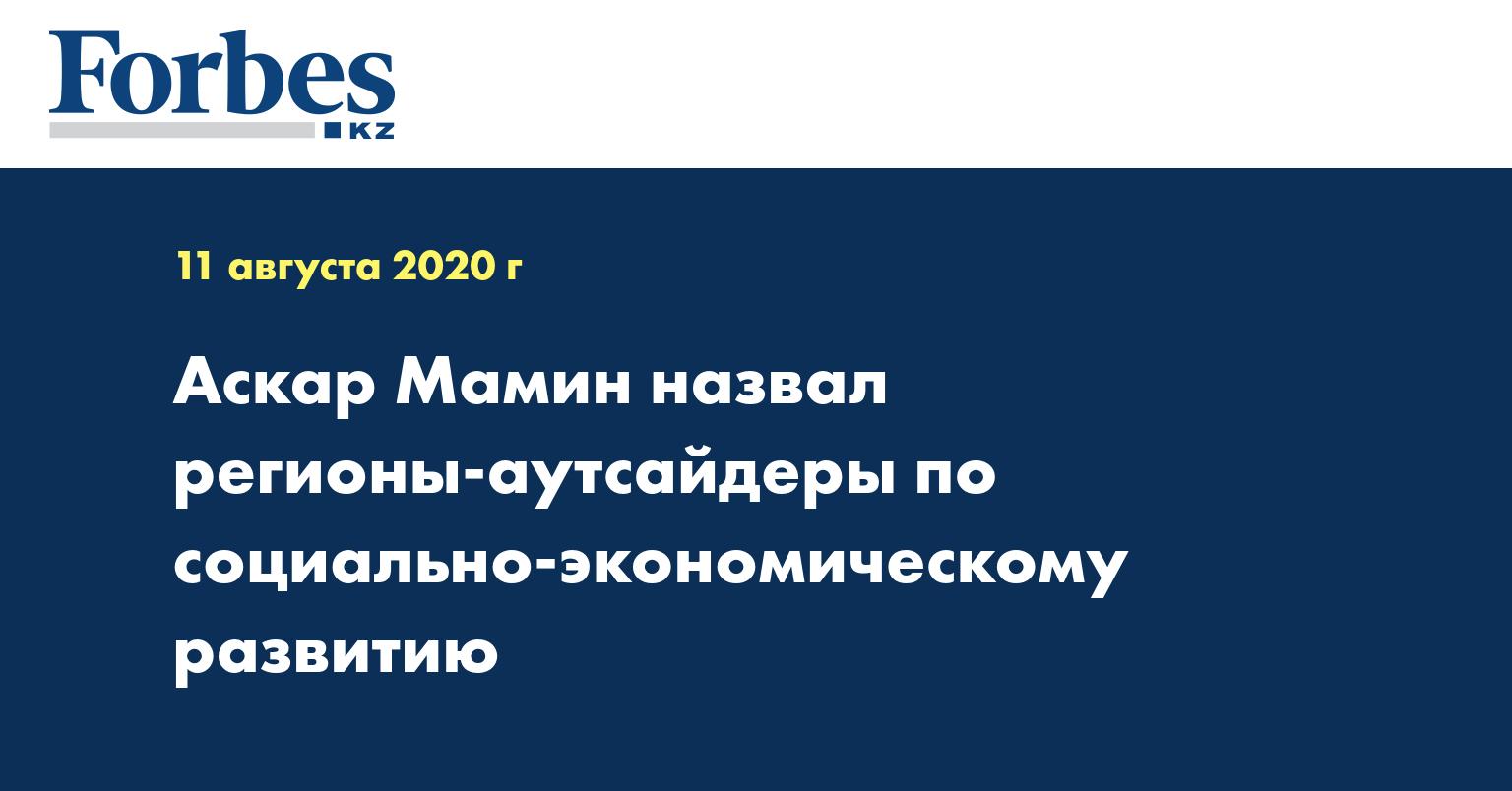 Аскар Мамин назвал регионы-аутсайдеры по социально-экономическому развитию