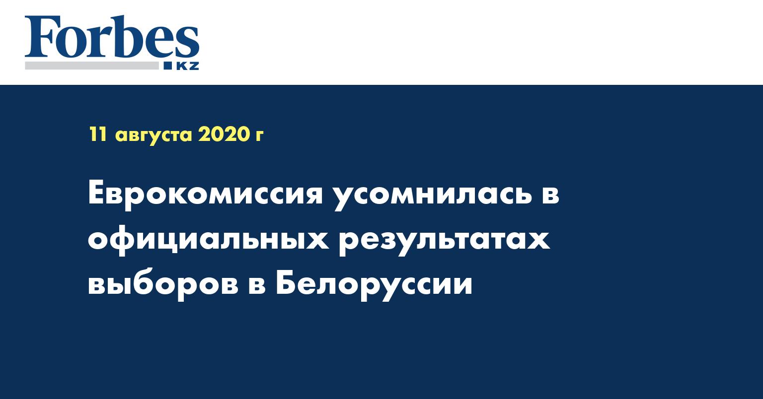 Еврокомиссия усомнилась в официальных результатах выборов в Белоруссии