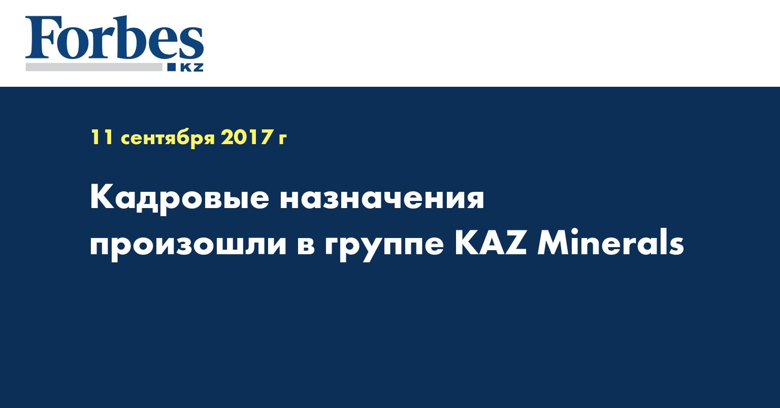 Кадровые назначения произошли в группе KAZ Minerals