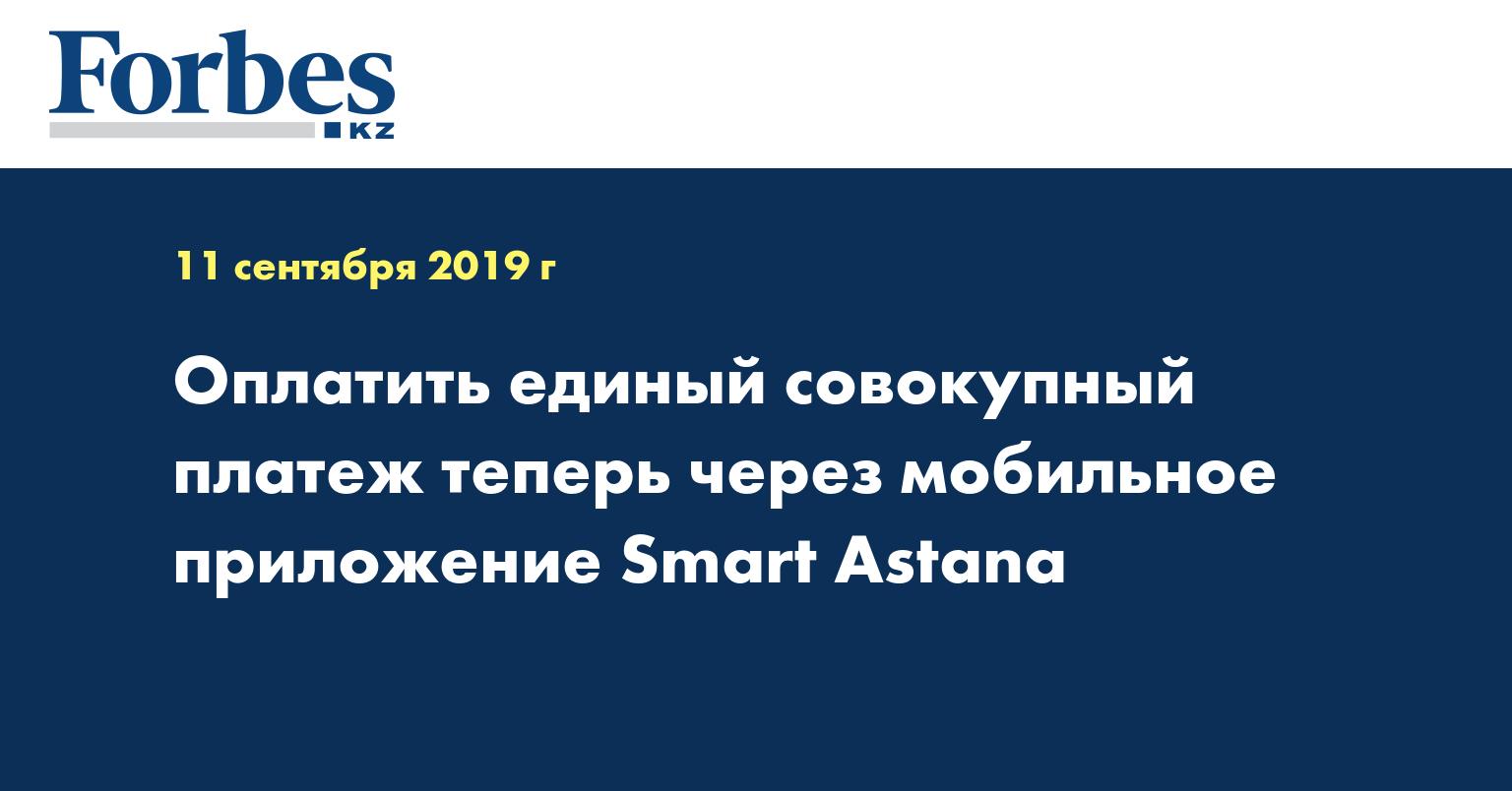 Оплатить единый совокупный платеж теперь через мобильное приложение Smart Astana
