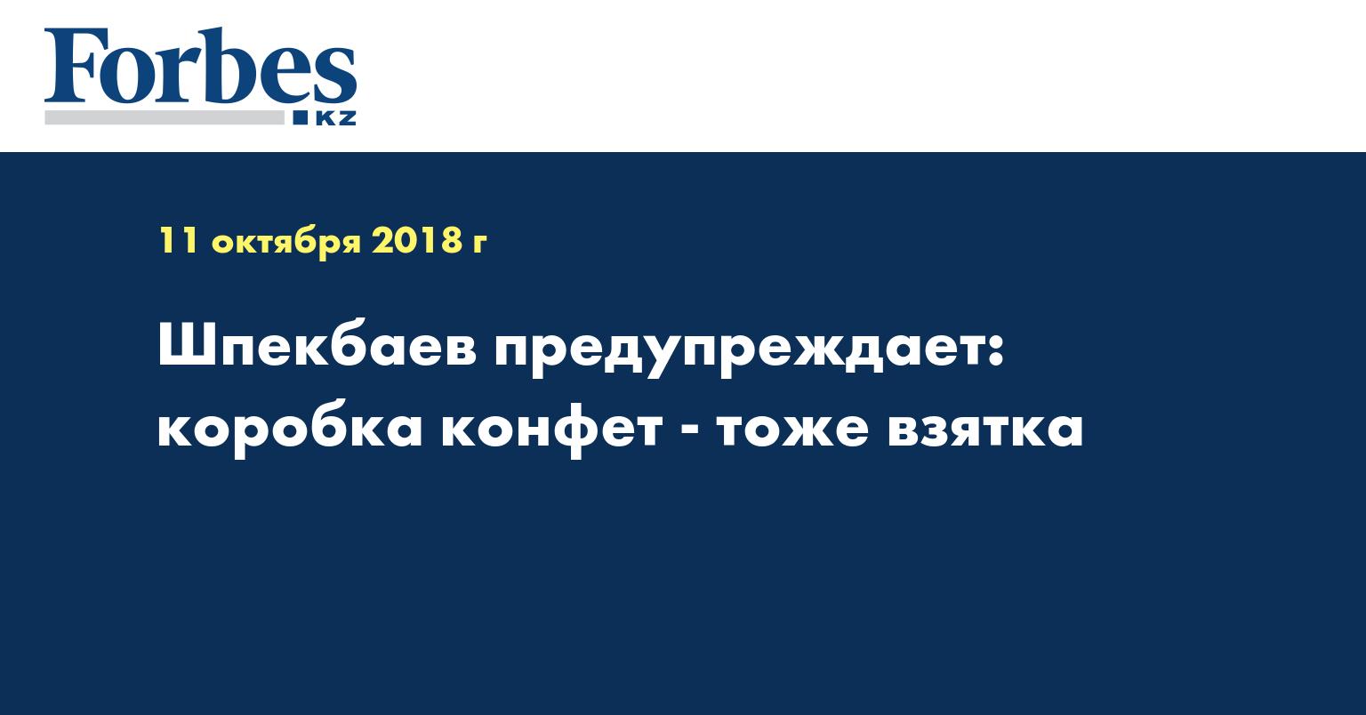 Шпекбаев предупреждает: коробка конфет - тоже взятка