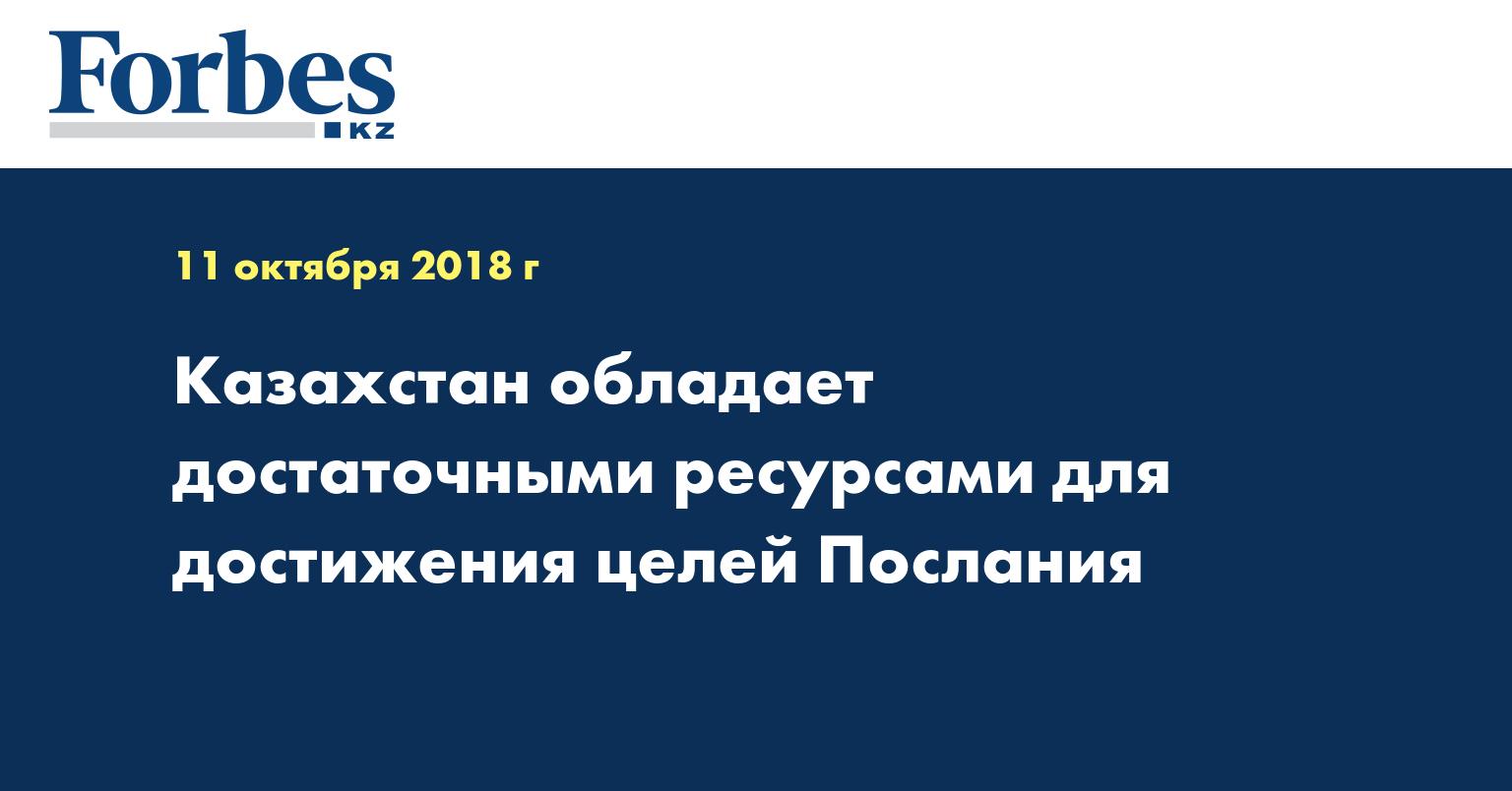 Казахстан обладает достаточными ресурсами для достижения целей Послания