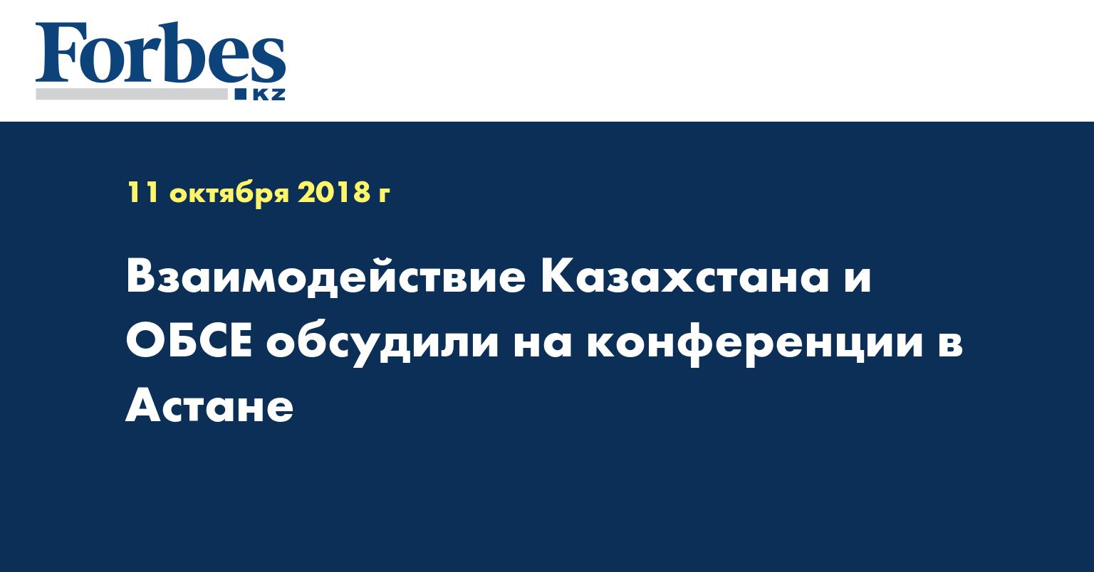 Взаимодействие Казахстана и ОБСЕ обсудили на конференции в Астане
