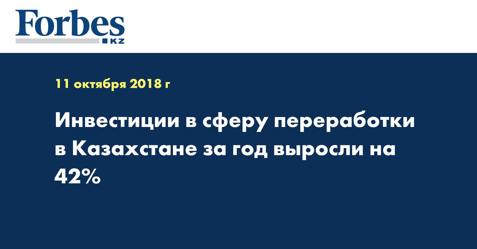 Инвестиции в сферу переработки в Казахстане за год выросли на 42%