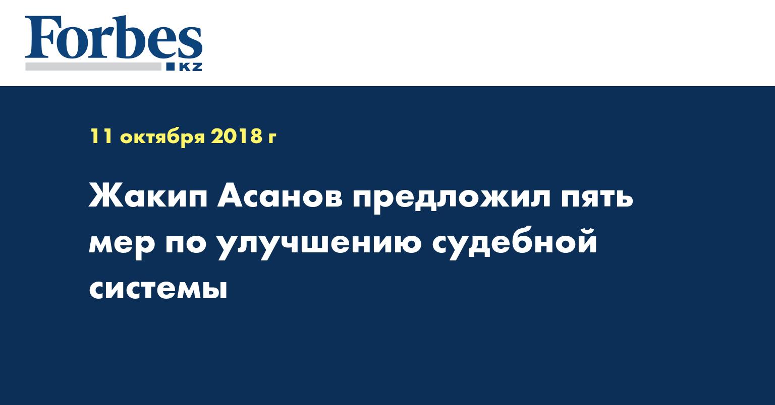Жакип Асанов предложил пять мер по улучшению судебной системы
