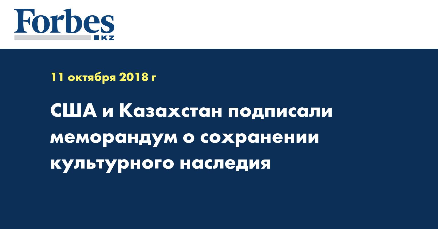 США и Казахстан подписали меморандум о сохранении культурного наследия