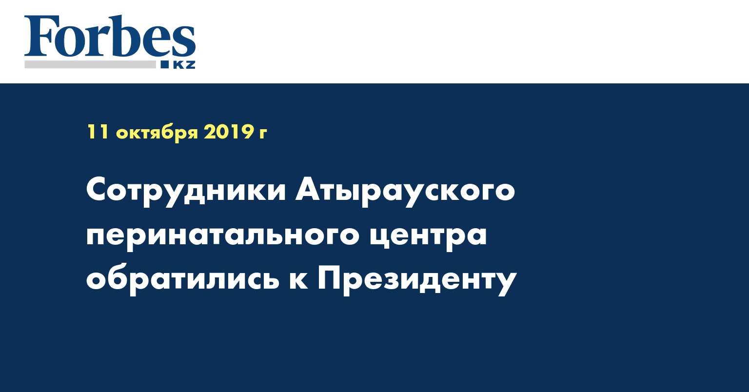 Сотрудники Атырауского перинатального центра обратились к Президенту