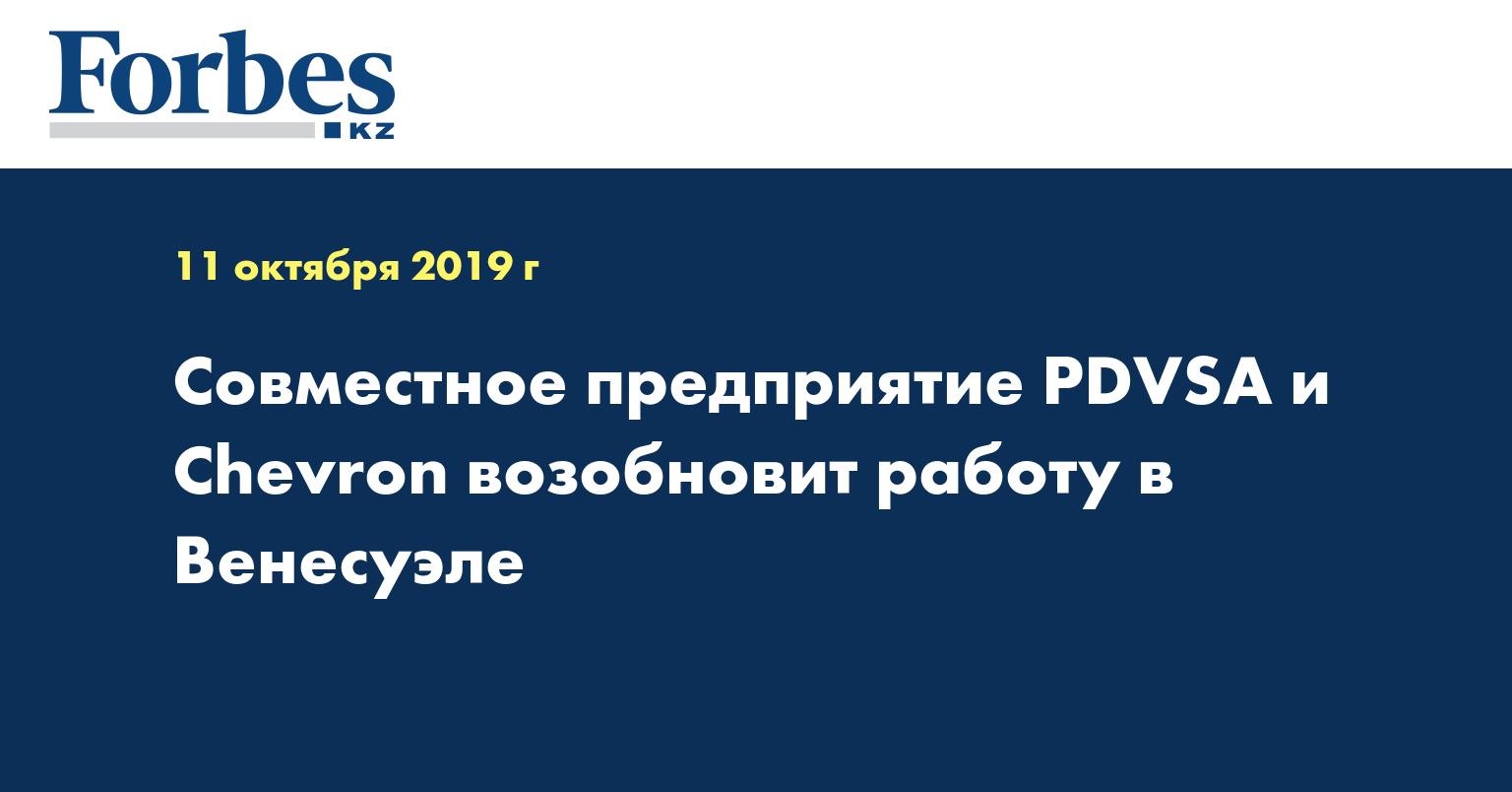 Совместное предприятие PDVSA и Chevron возобновит работу в Венесуэле