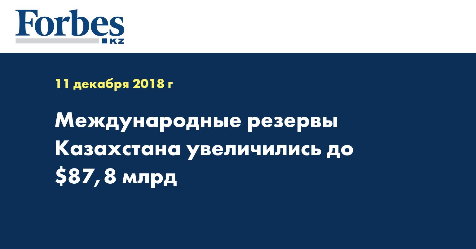 Международные резервы Казахстана увеличились до $87,8 млрд