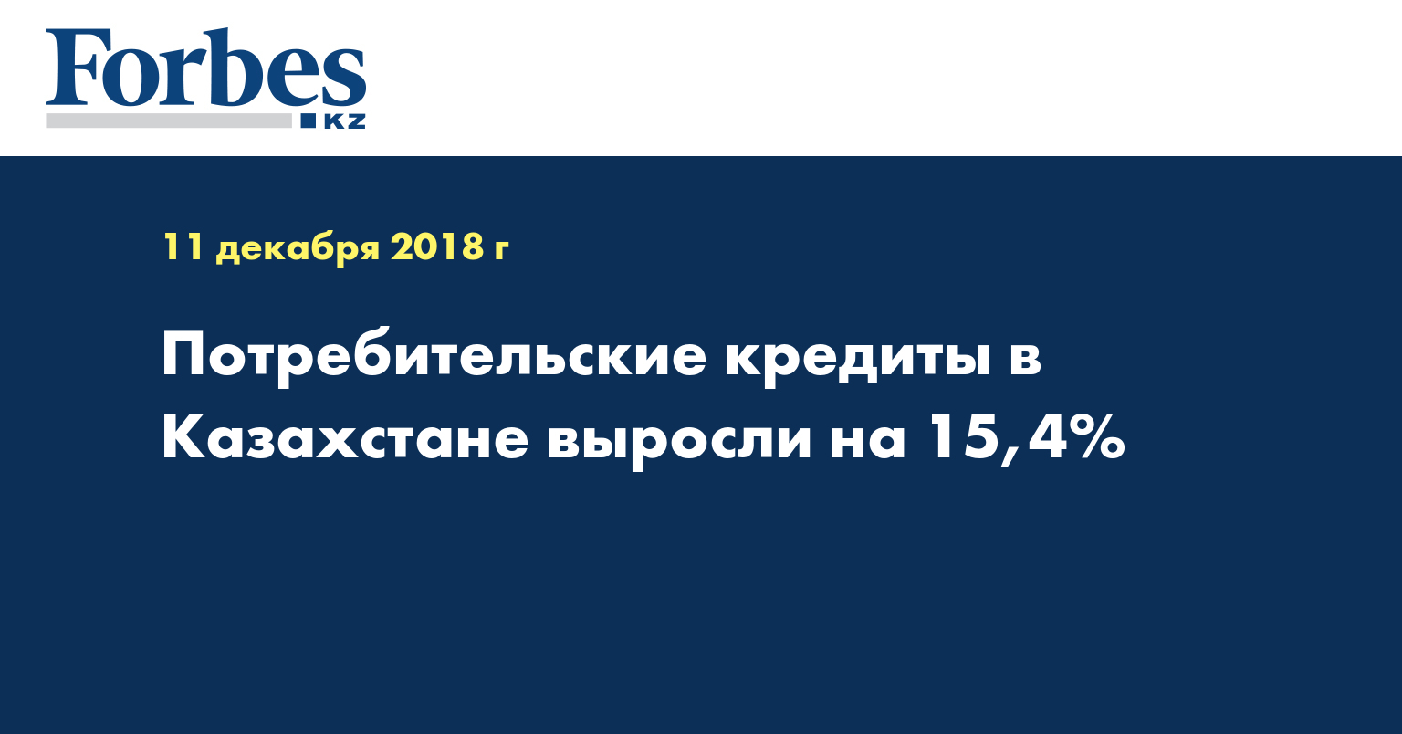 Потребительские кредиты в Казахстане выросли на 15,4%
