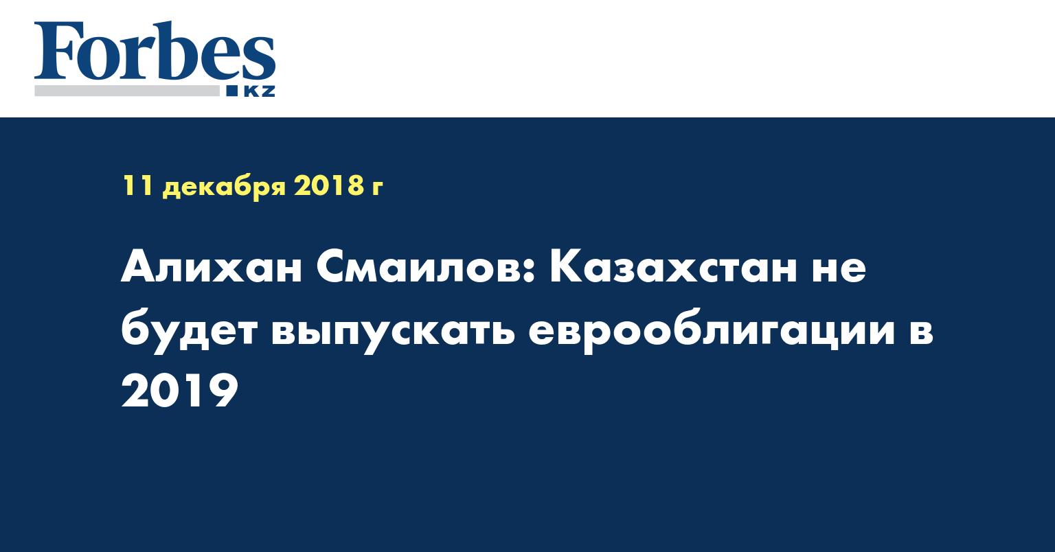 Алихан Смаилов: Казахстан не будет выпускать еврооблигации в 2019