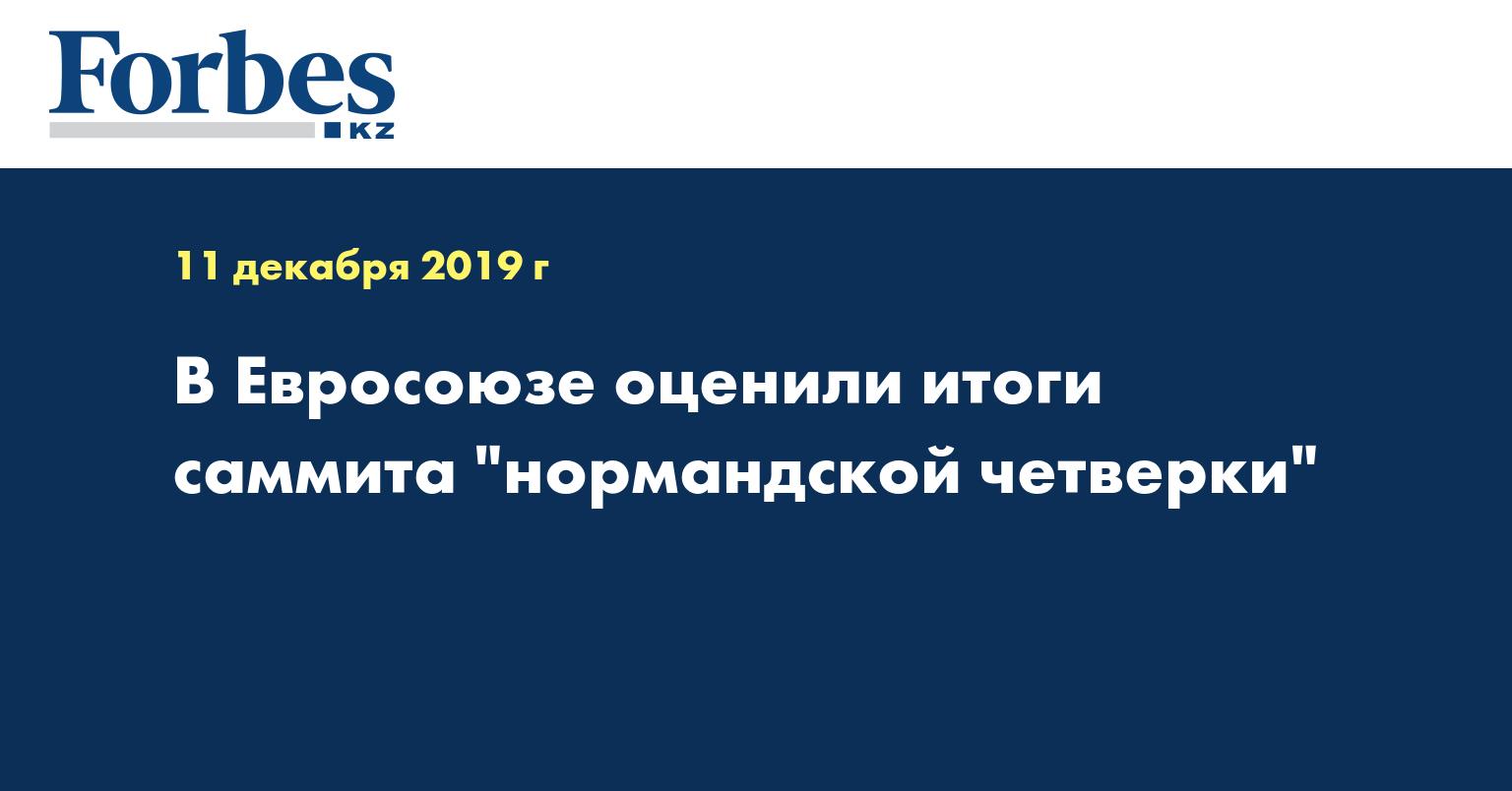 В Евросоюзе оценили итоги саммита