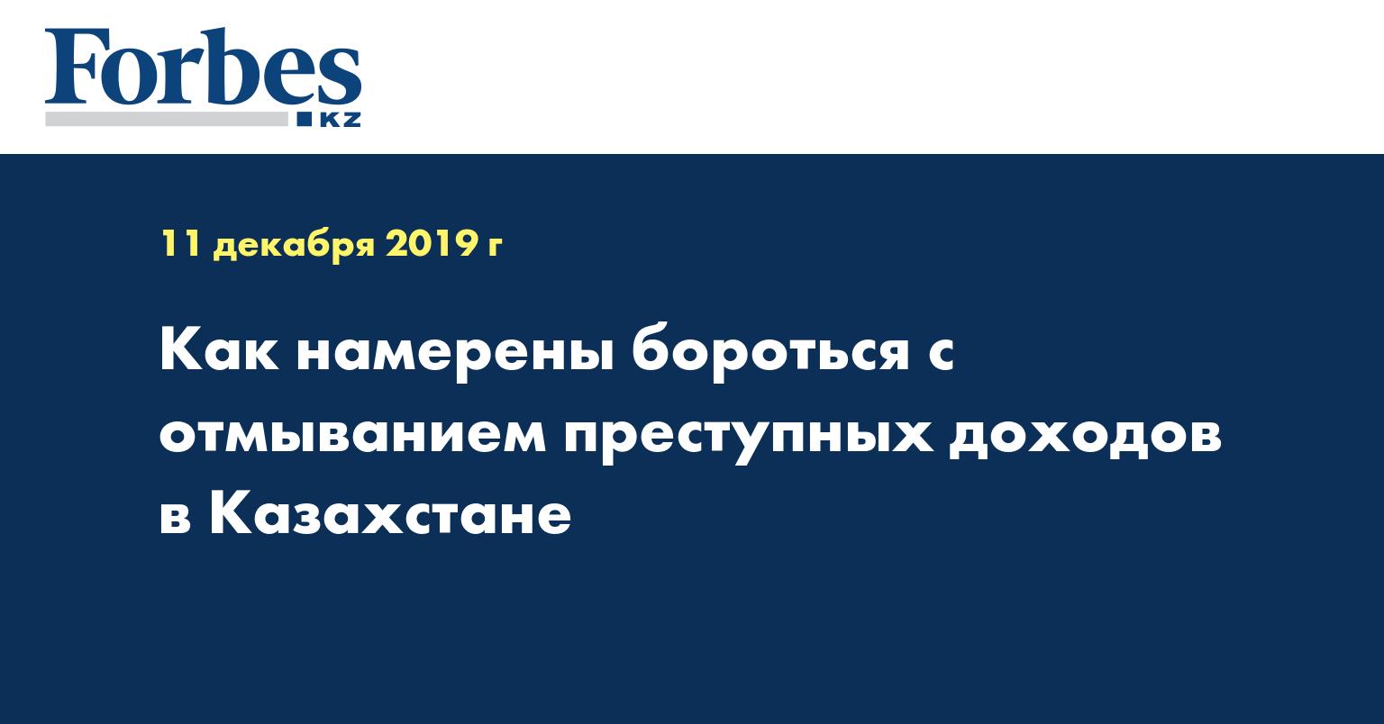 Как намерены бороться с отмыванием преступных доходов в Казахстане