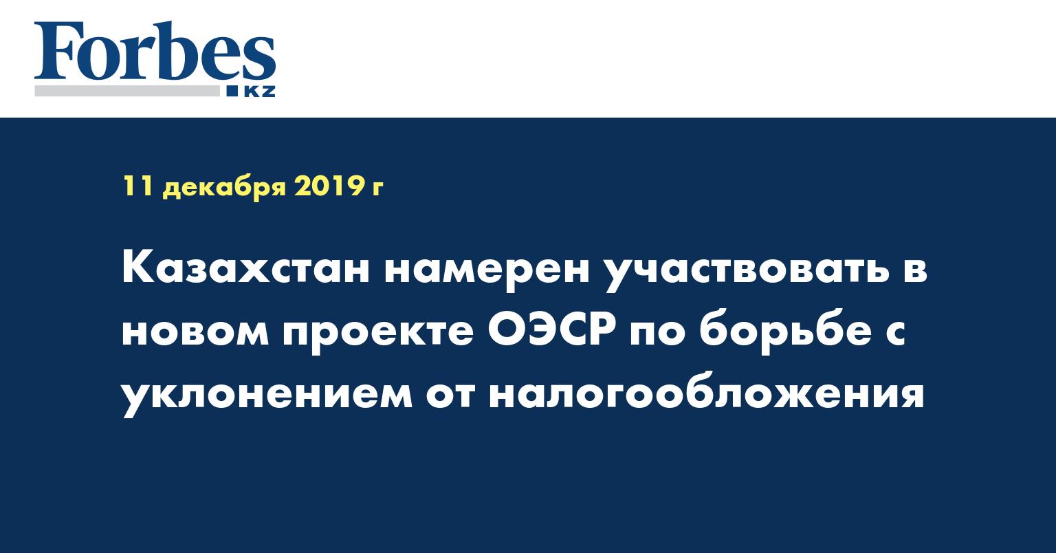 Казахстан намерен участвовать в новом проекте ОЭСР по борьбе с уклонением от налогообложения