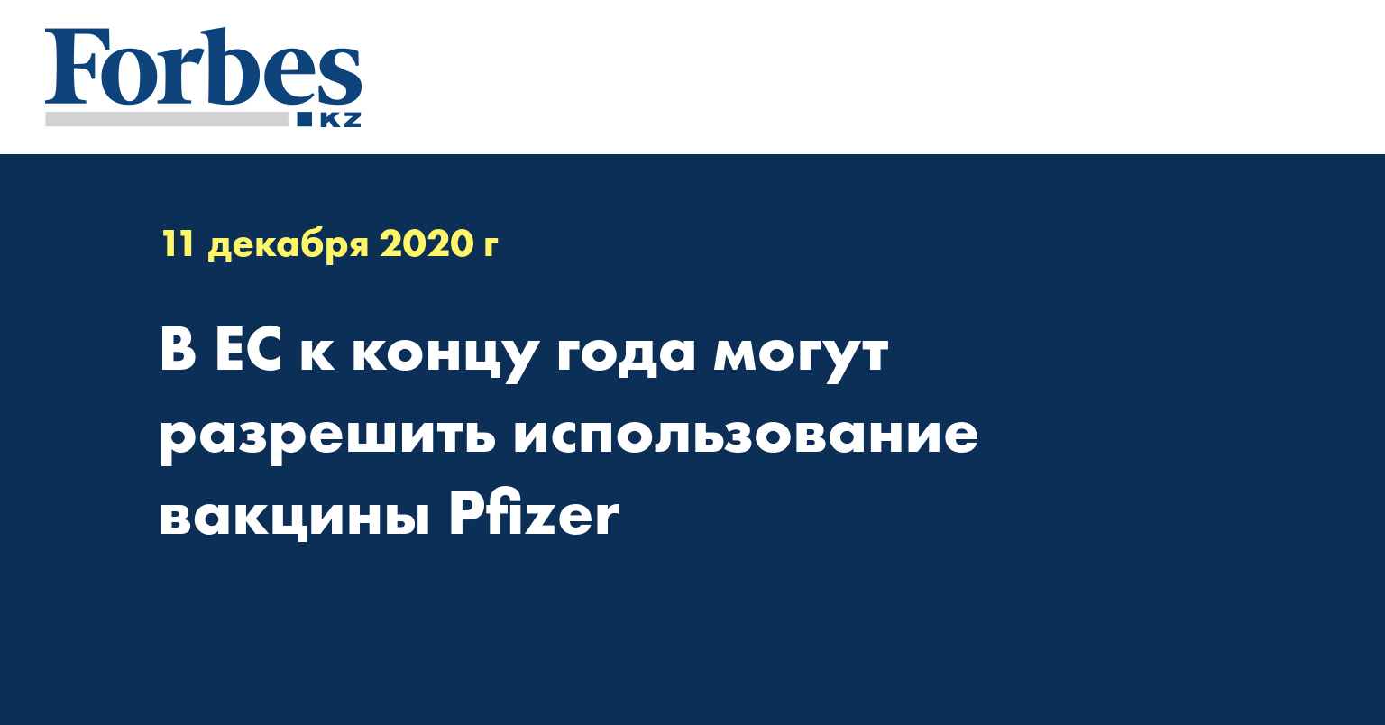 В ЕС к концу года могут разрешить использование вакцины Pfizer