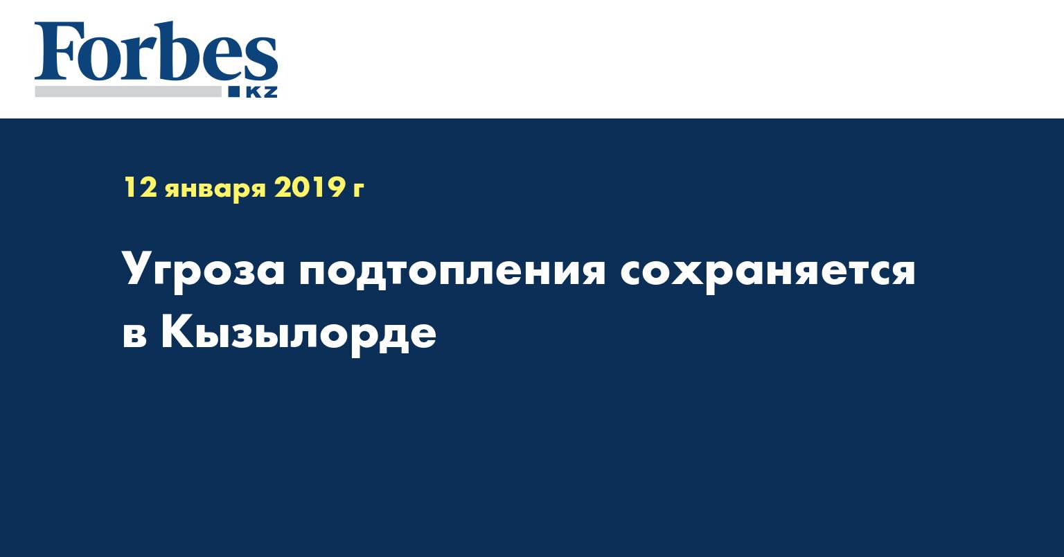 Угроза подтопления сохраняется в Кызылорде