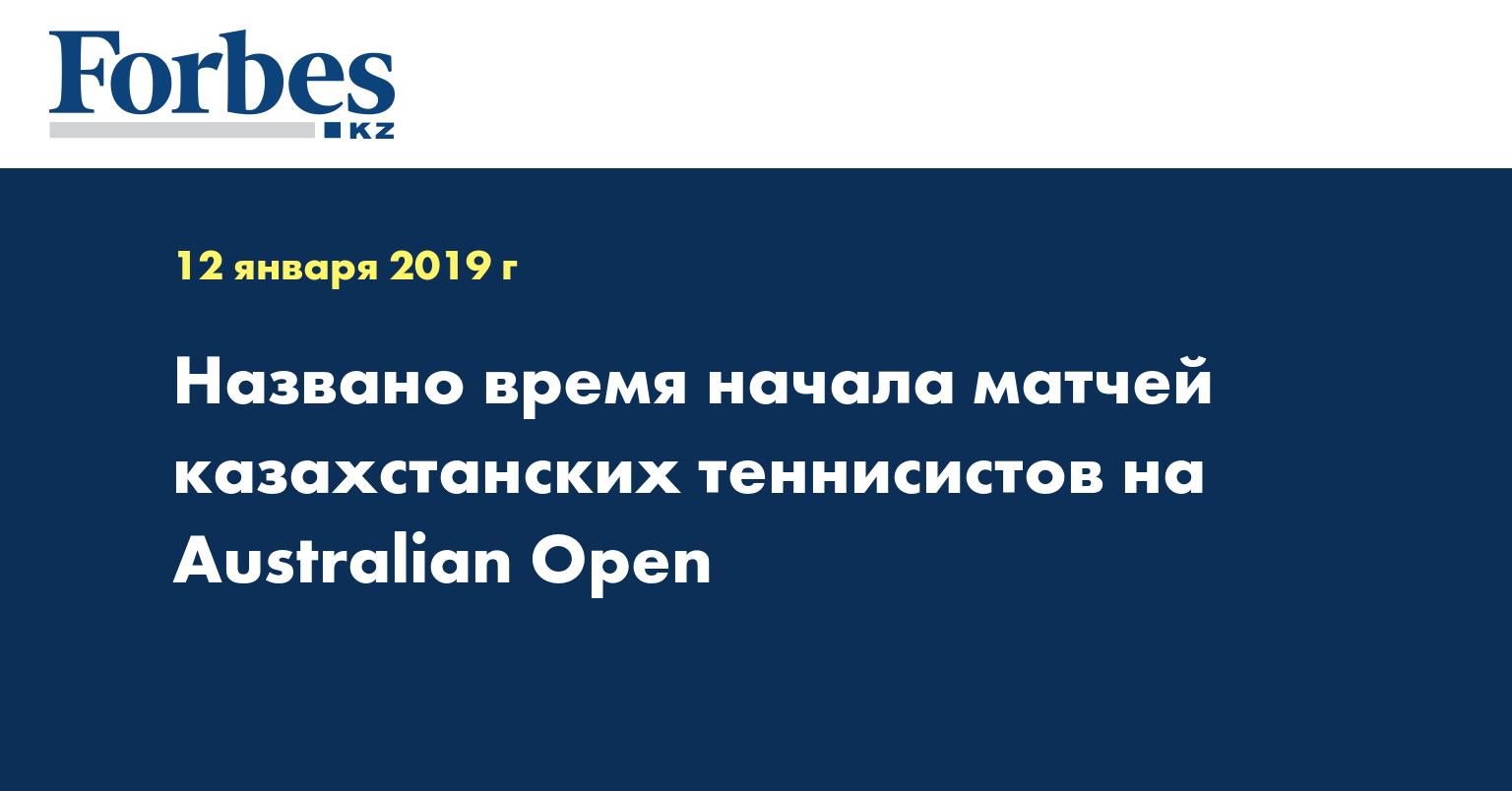 Названо время начала матчей казахстанских теннисистов на Australian Open