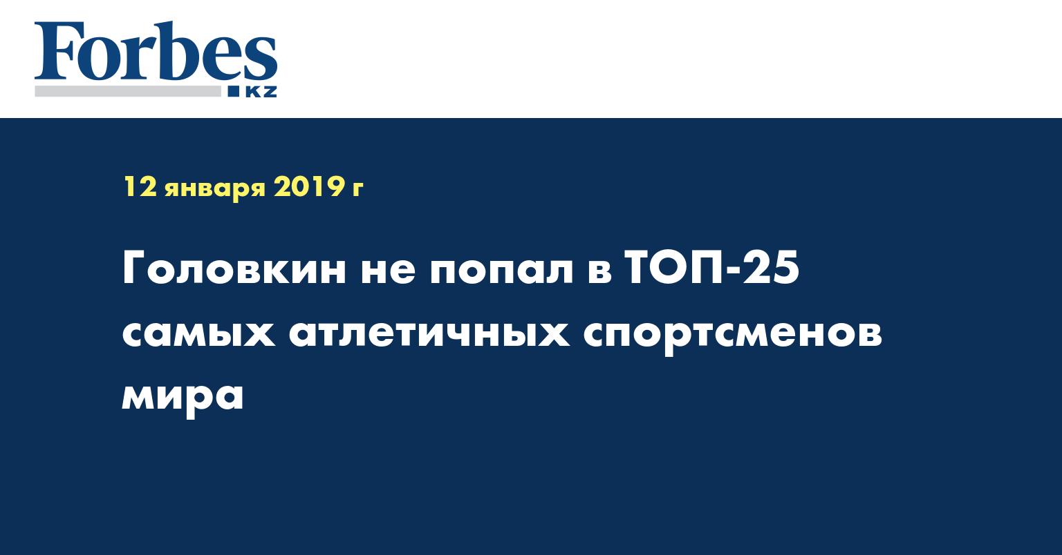 Головкин не попал в ТОП-25 самых атлетичных спортсменов мира