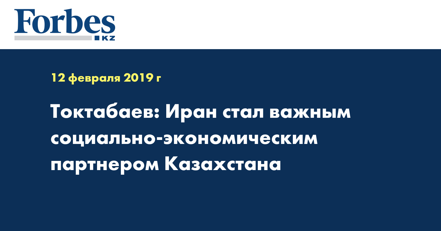 Токтабаев: Иран стал важным социально-экономическим партнером Казахстана