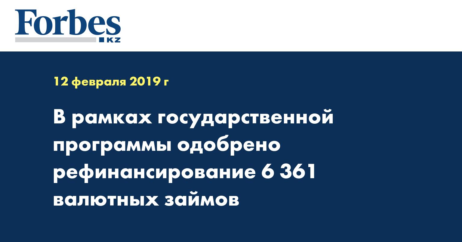 В рамках государственной программы одобрено рефинансирование 6 361 валютных займов