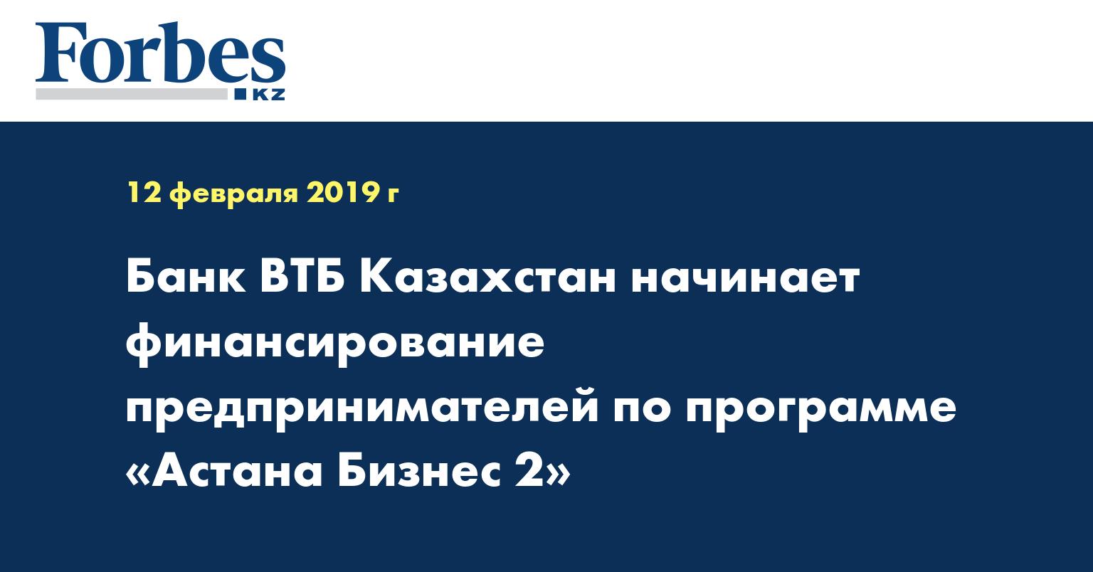 Банк ВТБ Казахстан начинает финансирование предпринимателей по программе «Астана Бизнес 2»