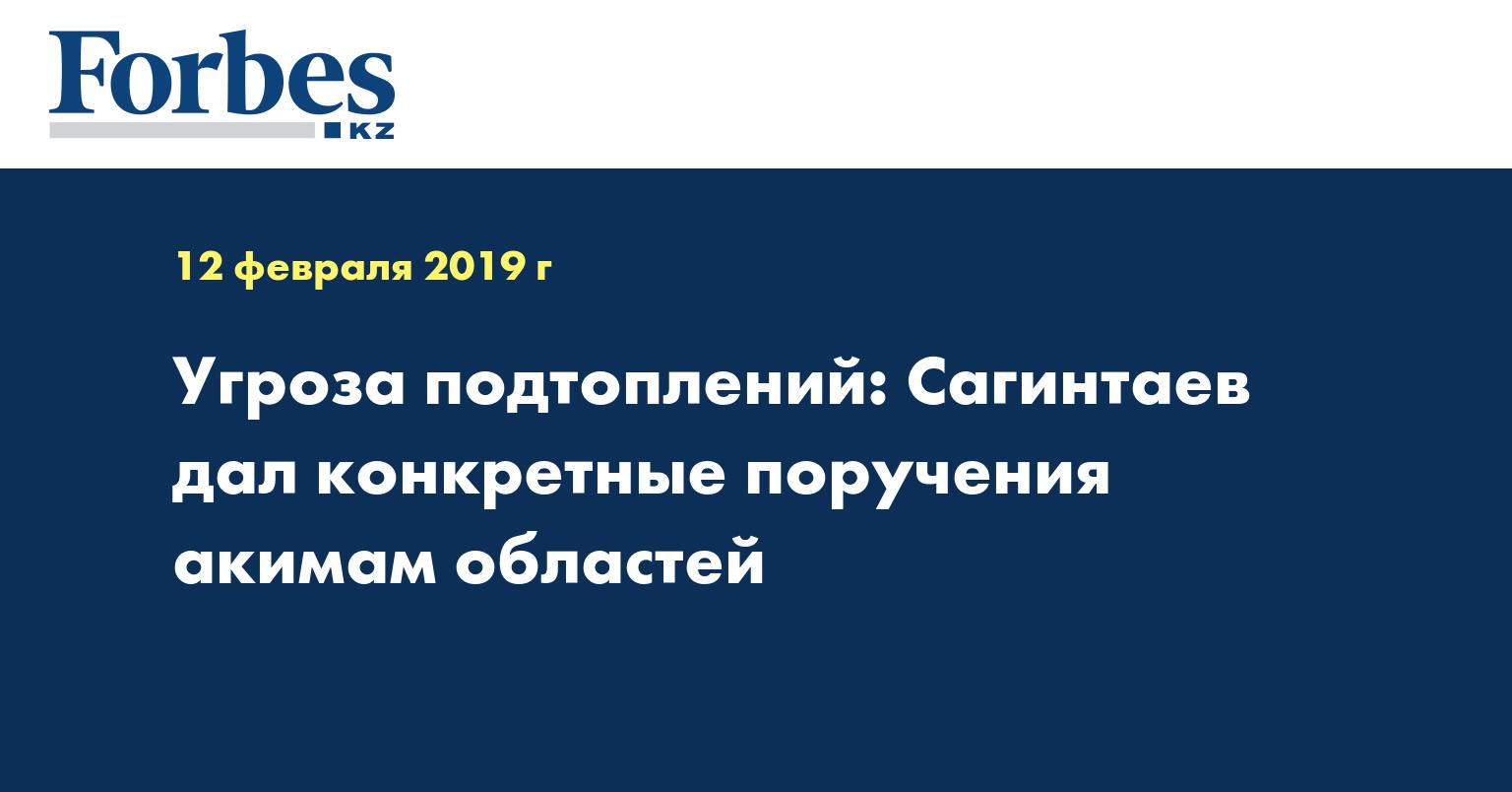 Угроза подтоплений: Сагинтаев дал конкретные поручения акимам областей