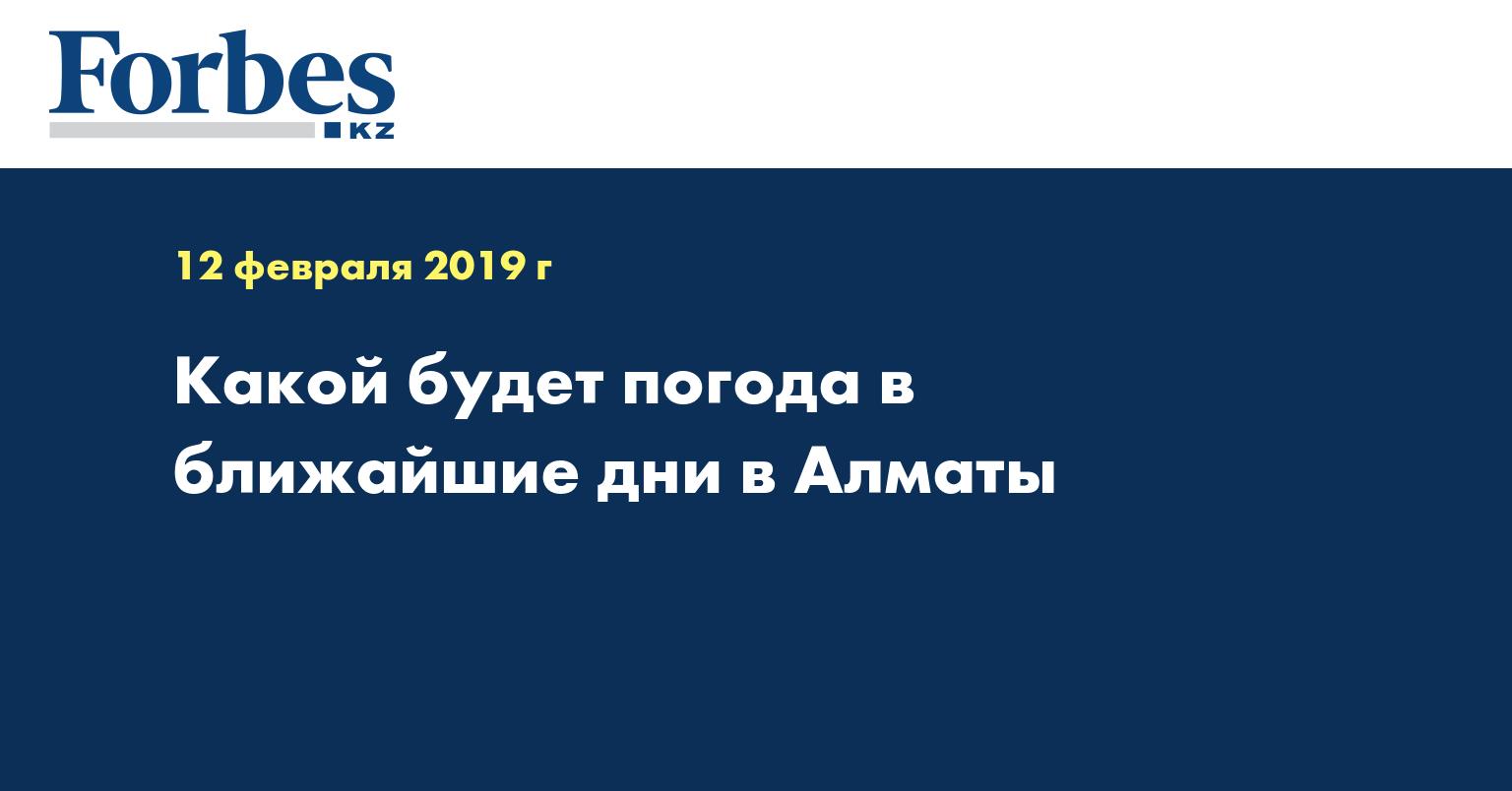 Какой будет погода в ближайшие дни в Алматы