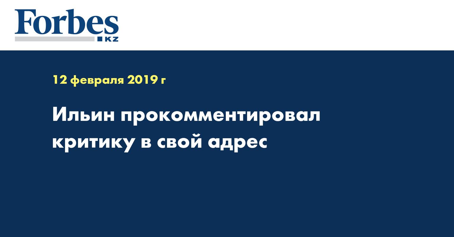 Ильин прокомментировал критику в свой адрес