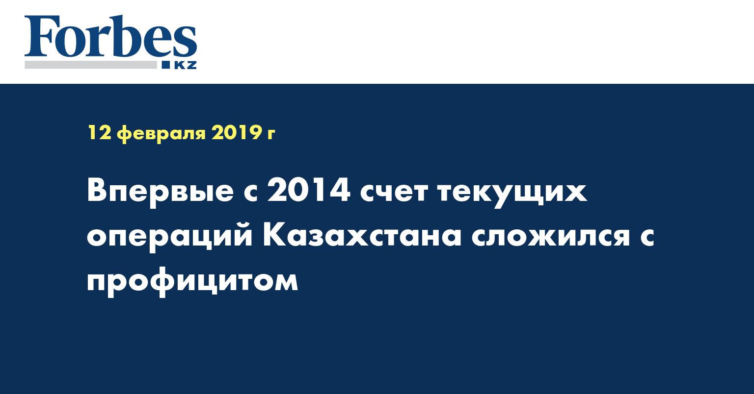 Впервые с 2014 счет текущих операций Казахстана сложился с профицитом