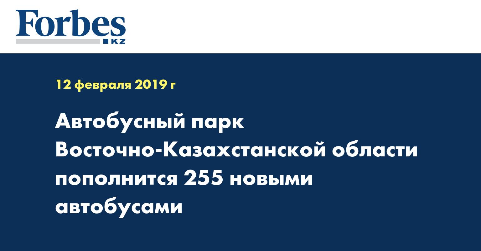 Автобусный парк Восточно-Казахстанской области пополнится 255 новыми автобусами