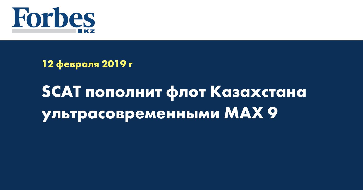SCAT пополнит флот Казахстана ультрасовременными MAX 9