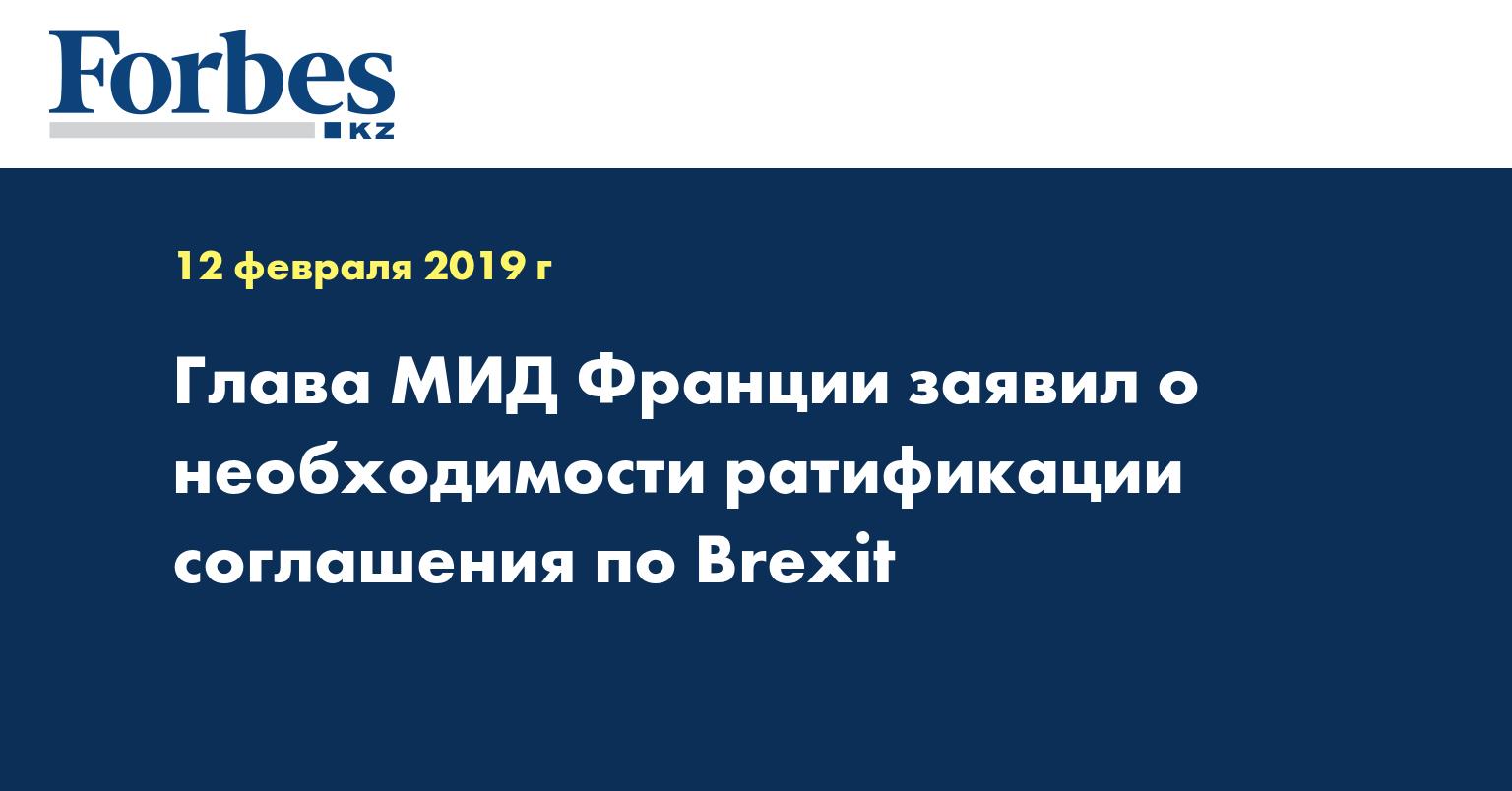 Глава МИД Франции заявил о необходимости ратификации соглашения по Brexit