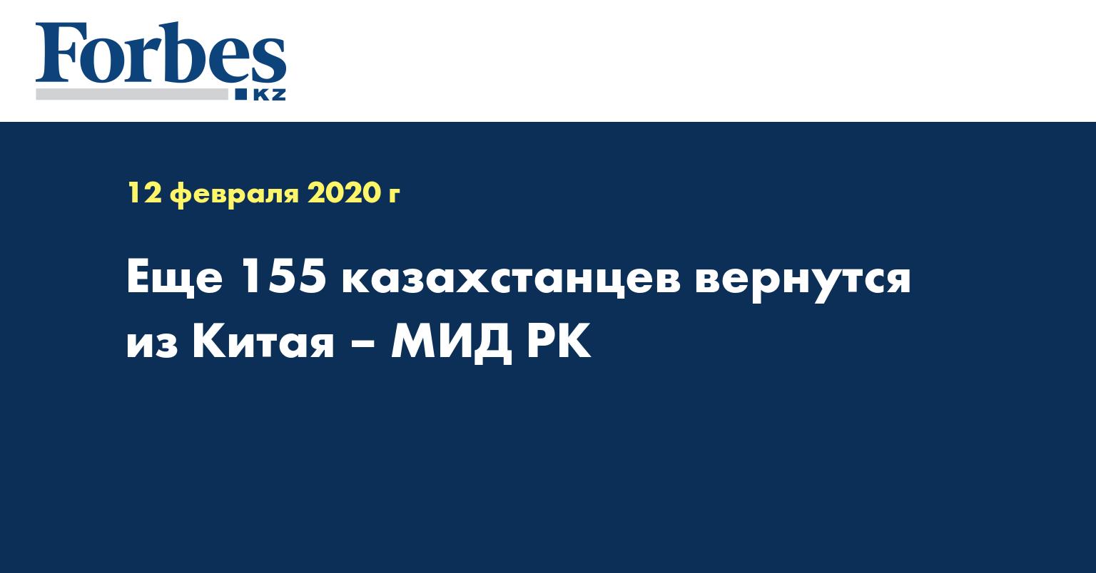 Еще 155 казахстанцев вернутся из Китая – МИД РК