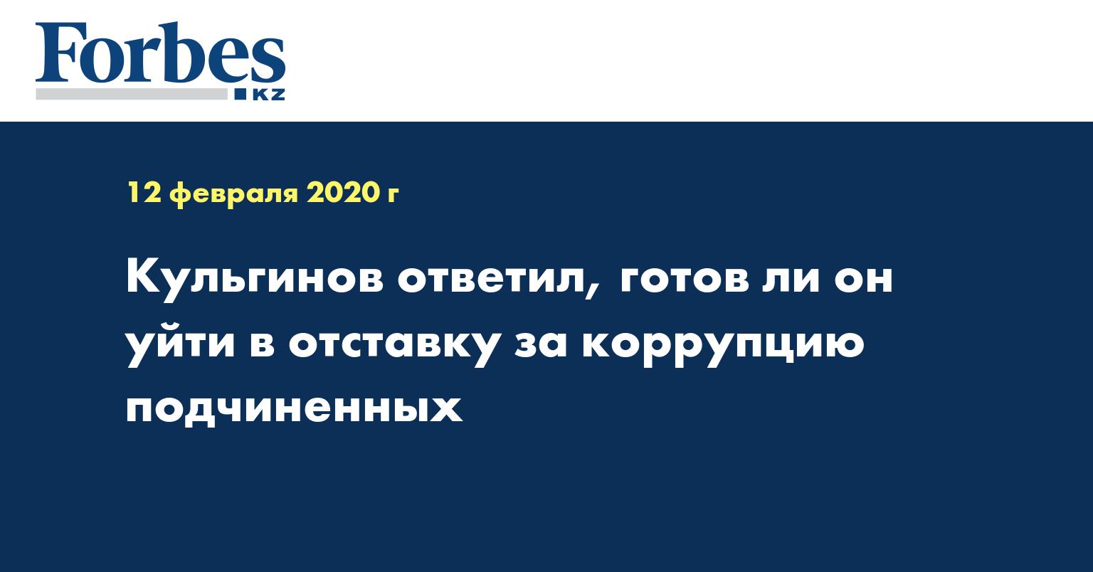 Кульгинов ответил, готов ли он уйти в отставку за коррупцию подчиненных