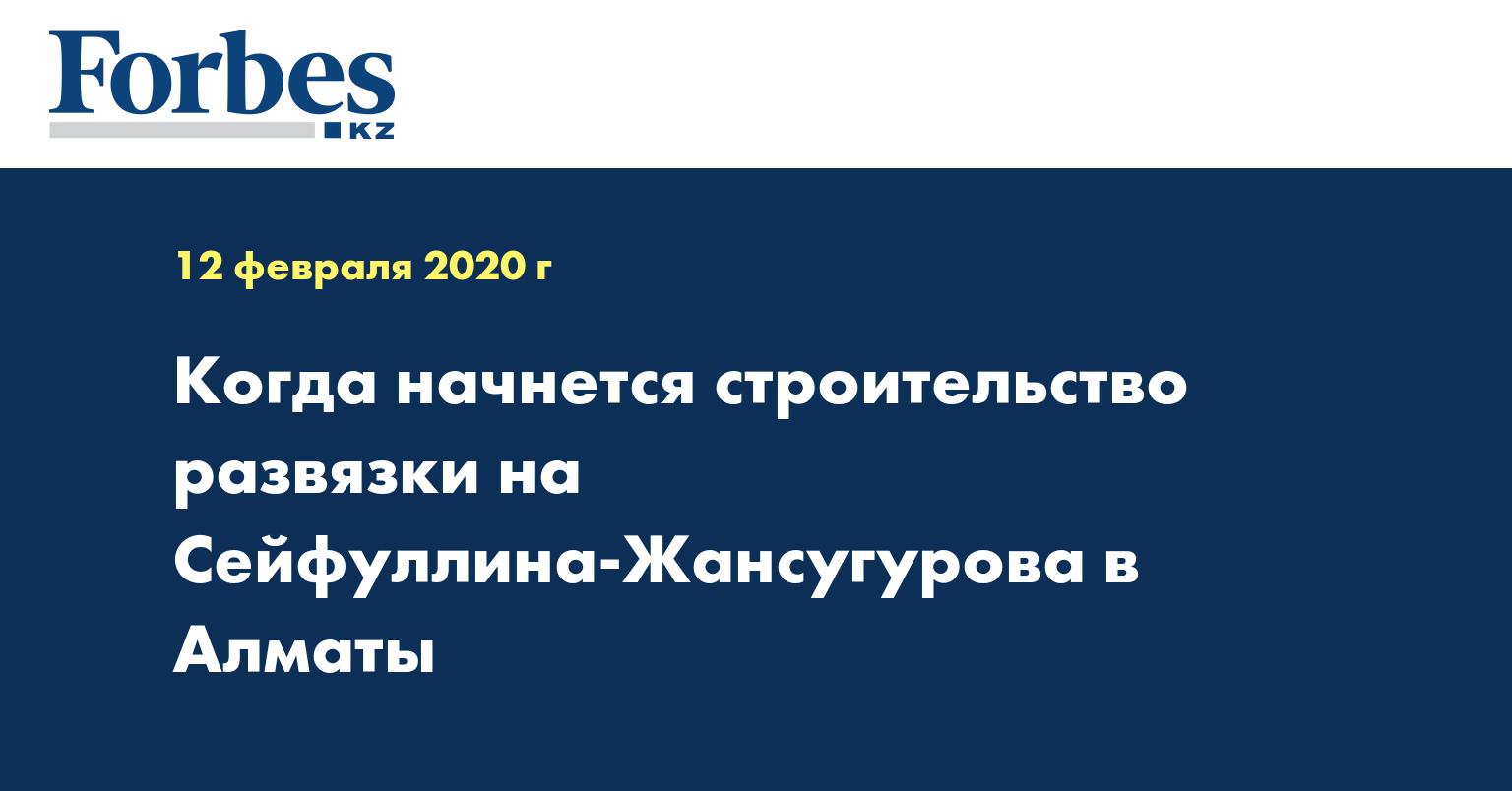 Когда начнется строительство развязки на Сейфуллина-Жансугурова в Алматы