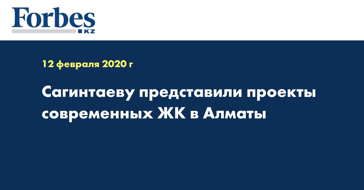 Сагинтаеву представили проекты современных ЖК в Алматы