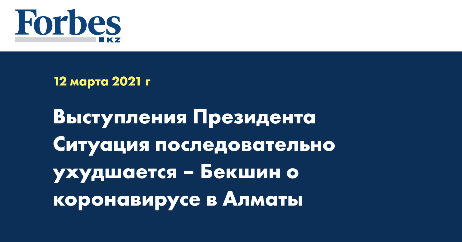Ситуация последовательно ухудшается – Бекшин о коронавирусе в Алматы