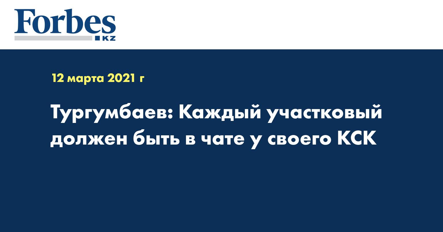 Тургумбаев: Каждый участковый должен быть в чате у своего КСК