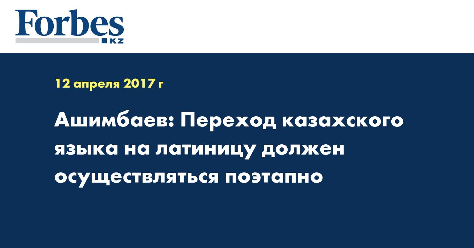Ашимбаев: Переход казахского языка на латиницу должен осуществляться поэтапно