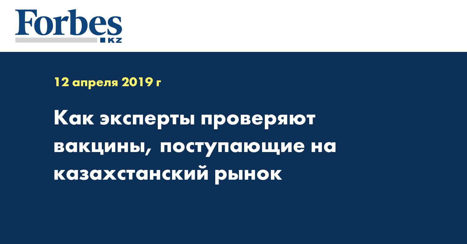 Как эксперты проверяют вакцины, поступающие на казахстанский рынок