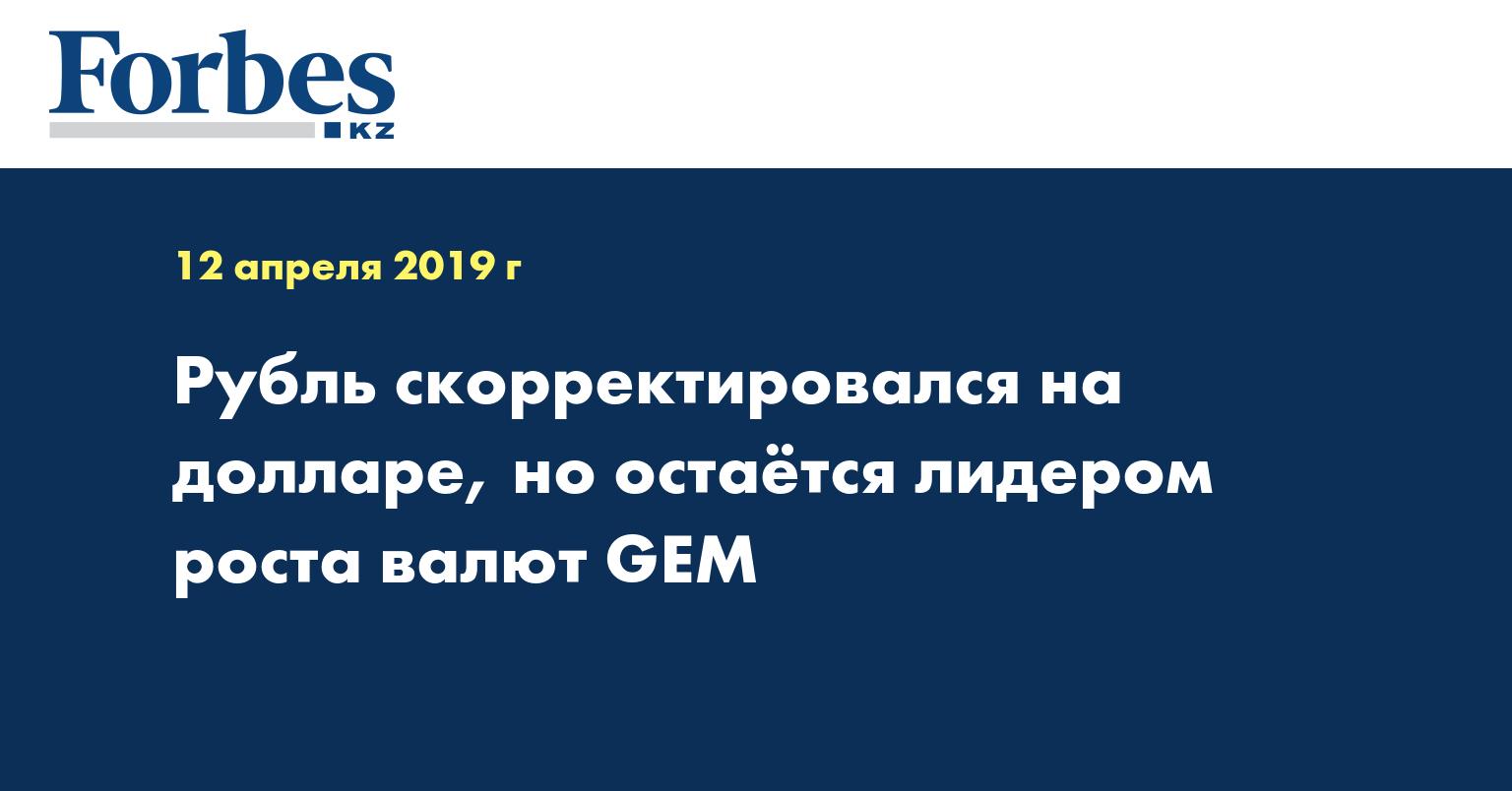 Рубль скорректировался на долларе, но остаётся лидером роста валют GEM