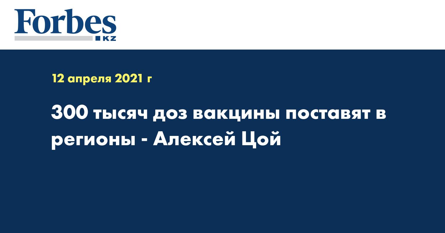 300 тысяч доз вакцины поставят в регионы - Алексей Цой