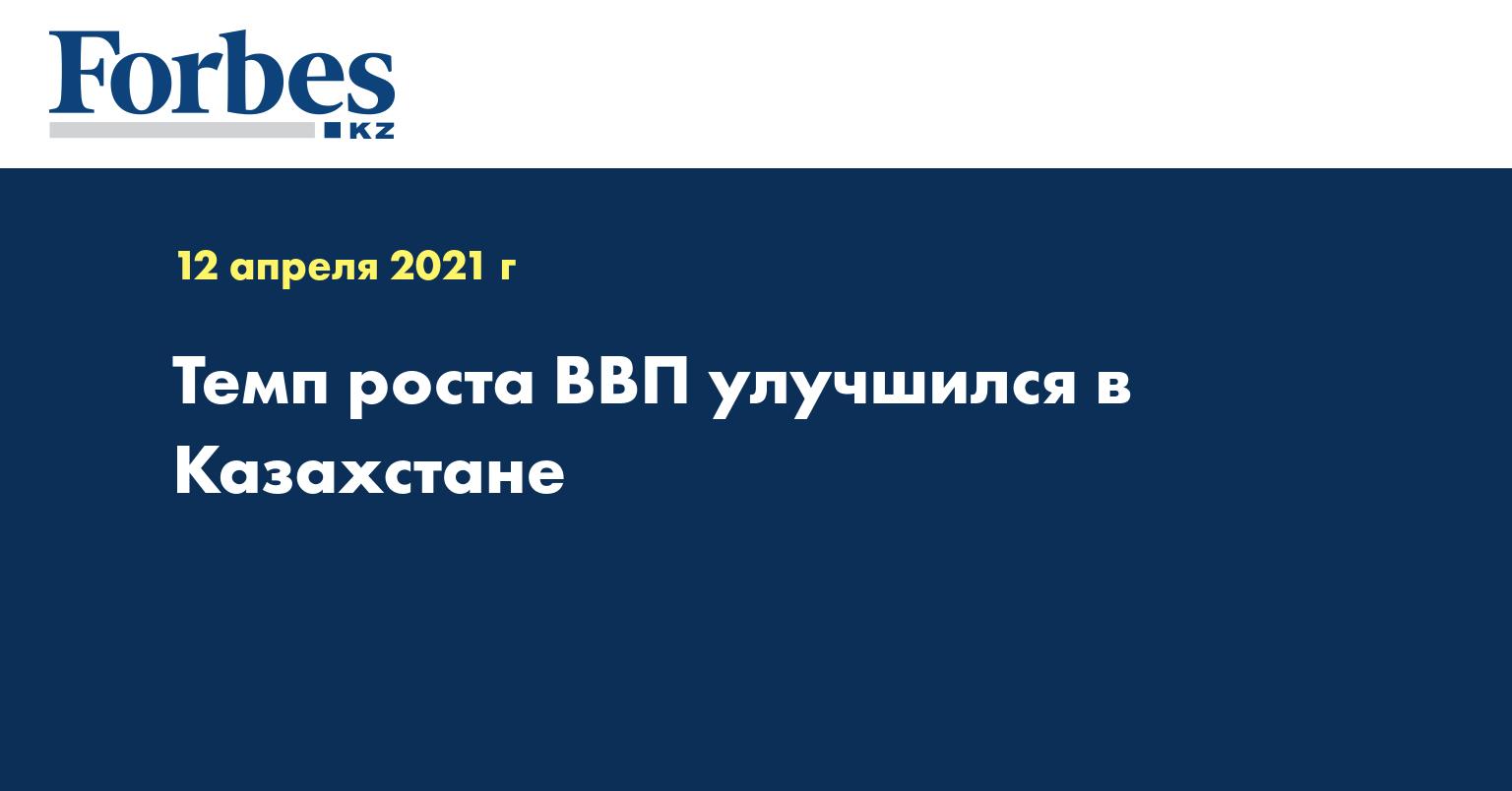 Темп роста ВВП улучшился в Казахстане