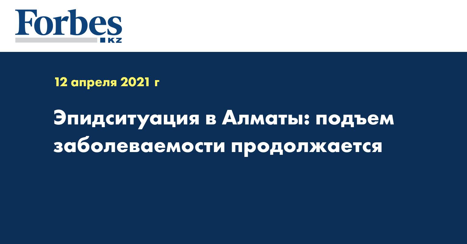 Эпидситуация в Алматы: подъем заболеваемости продолжается